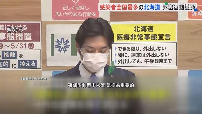 日本疫情惡化! 沖繩失守通報207例   華視新聞