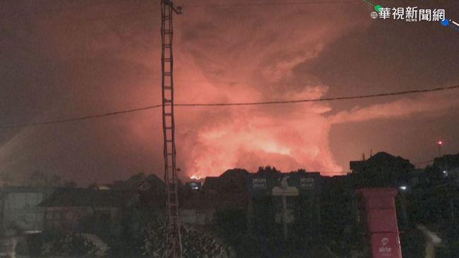 民主剛果火山大爆發 數千居民逃難 | 華視新聞