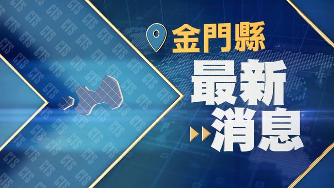 快訊》5/24起飛抵金門 無「3日陰性報告」一律快篩 | 華視新聞