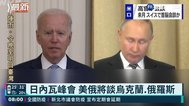 日內瓦峰會 美俄將談烏克蘭.俄羅斯 | 華視新聞