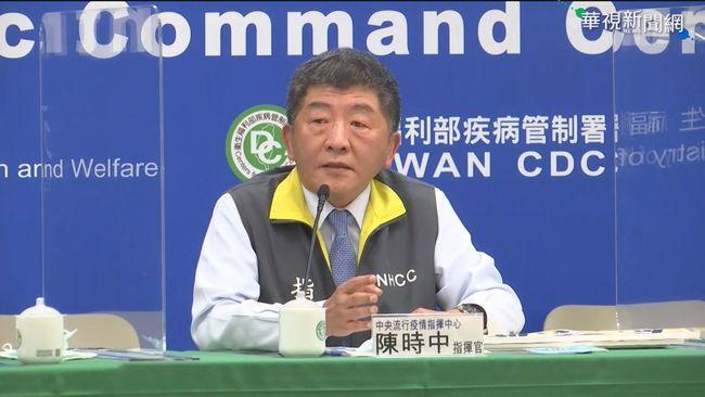 快訊》本土疫情最新 指揮中心下午2點說明   華視新聞