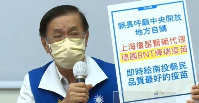 盼中央點頭!南投申請購輝瑞疫苗 今早急送公文 | 華視新聞