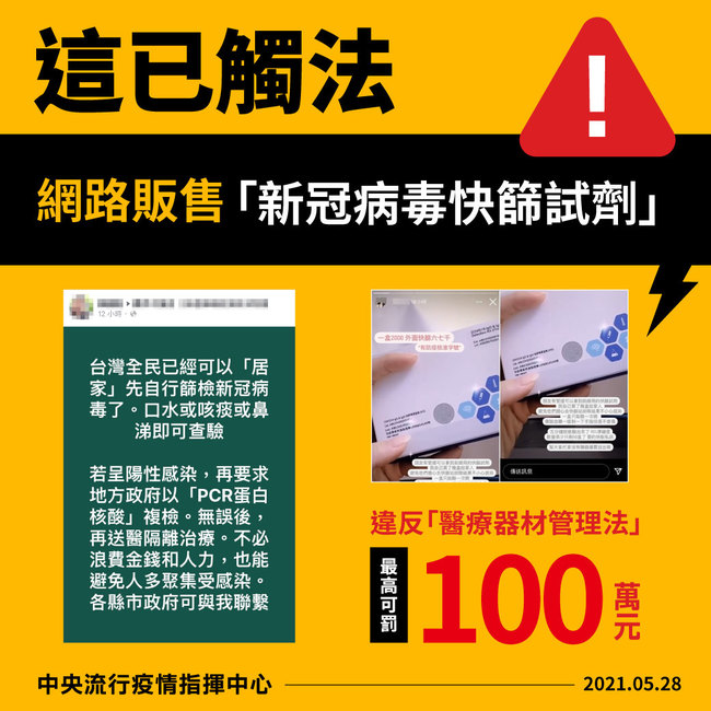 網拍稱賣「新冠病毒快篩試劑」 指揮中心:警方偵辦中   華視新聞