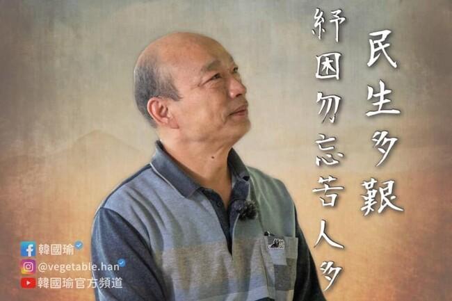 疫情衝擊生計!韓國瑜憂「艱苦人」:紓困勿忘苦人多   華視新聞