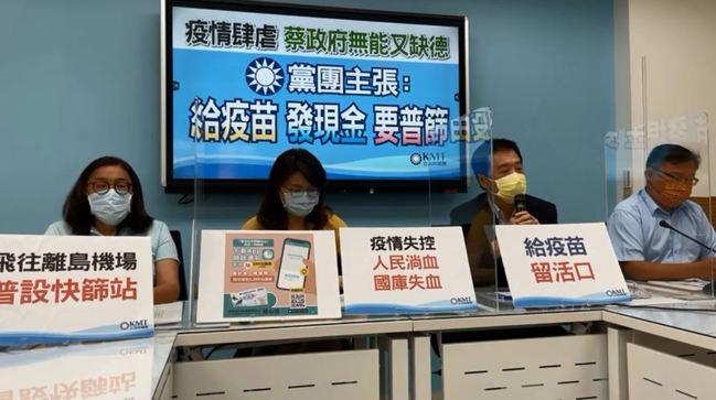 國民黨轟廢除防疫記者會 提三大訴求救疫情 | 華視新聞