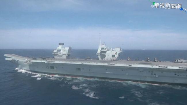 伊莉莎白女王號巡弋亞洲 劍指中國?! | 華視新聞