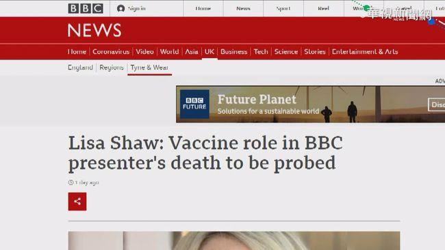 BBC廣播主持人 接種AZ後一週不治 | 華視新聞