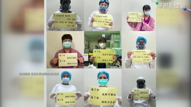 疫情燒醫護累翻! 做影片分享甘苦談 | 華視新聞
