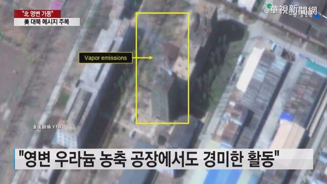 最新衛星照揭露 寧邊核設施仍在運轉   華視新聞