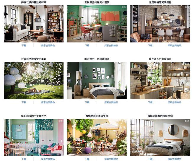 視訊怕家裡亂?IKEA、 故宮、兩廳院提供免費背景圖   華視新聞
