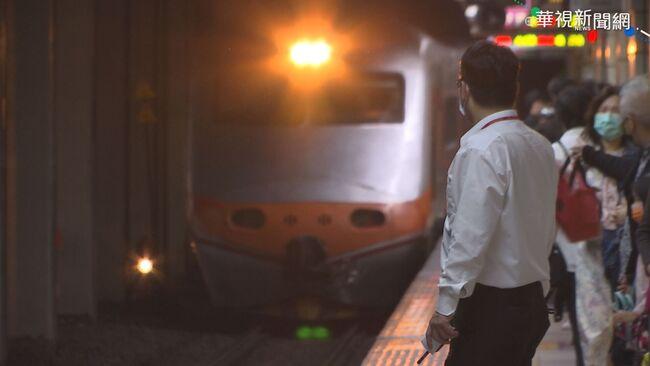 台鐵:6/9起「平.假日、端午連假」282列停駛車次曝 | 華視新聞