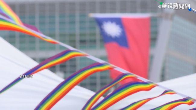 同婚合法2年跨國仍困難重重 監察院啟動調查   華視新聞