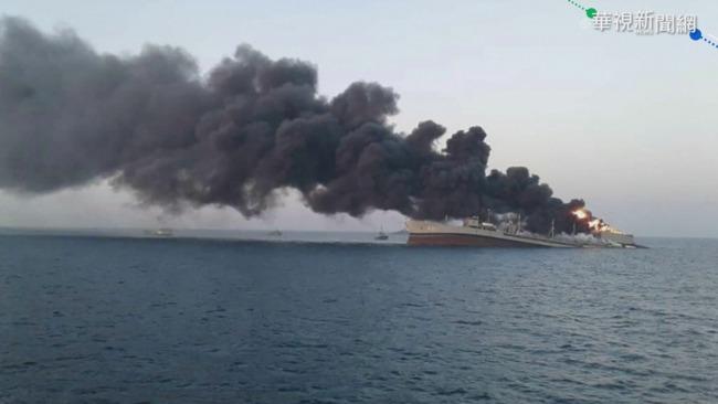伊朗最大軍艦起火沈沒 ! 船員安全下船 | 華視新聞
