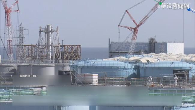 福島核電廠汙水外洩 濃度超標76倍   華視新聞