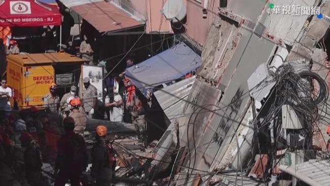 巴西里約4層樓民宅倒塌 至少釀2死 | 華視新聞