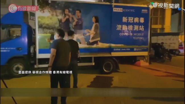 香港17歲女學生 疑染N501Y變種病毒 | 華視新聞