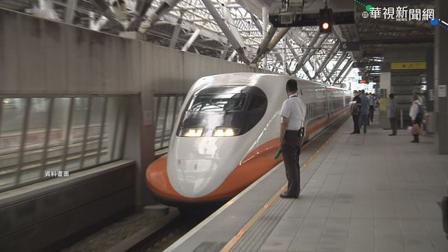 高鐵:端午乘載率破2成車次將安排退票   華視新聞