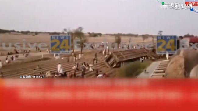 巴基斯坦火車對撞 釀至少25死35傷 | 華視新聞