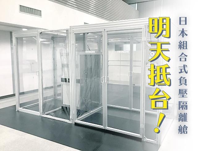 日本暖心禮讓「先給台灣」!10座負壓隔離艙明抵台 | 華視新聞