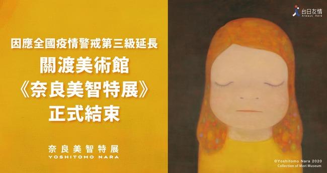 因應三級警戒延長!《奈良美智特展》台北場提早結束 | 華視新聞