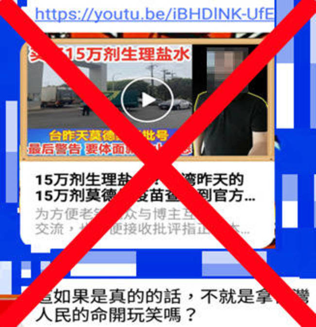 轉傳我「莫德納是食鹽水」等3謠言 3網友遭送辦 | 華視新聞