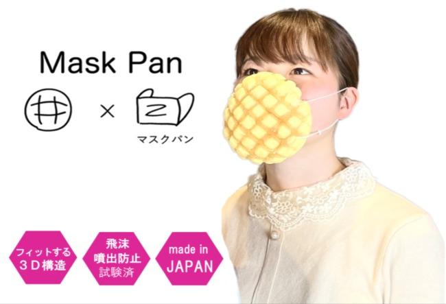 日本推出「菠蘿麵包口罩」!主打聞得到麵包香還能食用 | 華視新聞