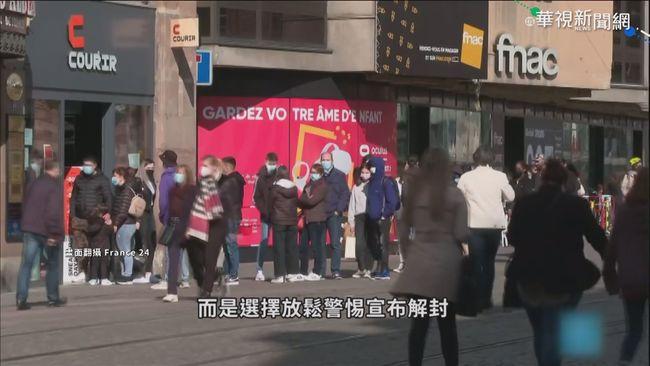 重啓「法式生活」 法宣布四階段解封措施 | 華視新聞