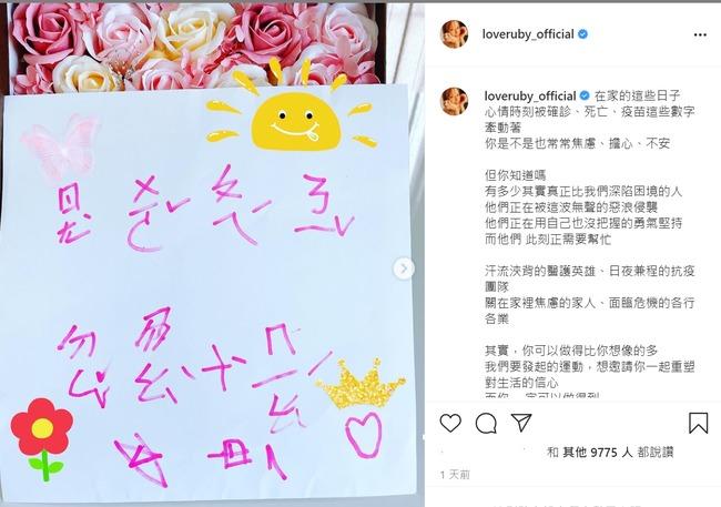林心如曬女兒塗鴉注音文寫「陪等疫苗」 中媒:看不懂 | 華視新聞