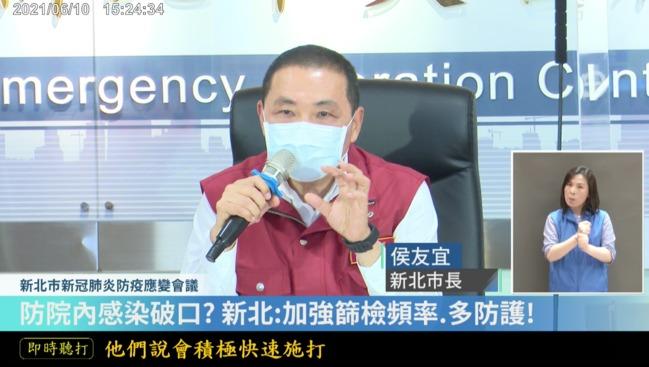 恩主公、雙和醫院傳院內感染 侯友宜:掌控當中   華視新聞