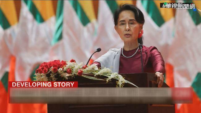 翁山蘇姬遭控涉貪 若被定罪恐判15年   華視新聞