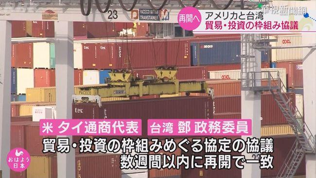台美貿易官員對話 近期將復談TIFA   華視新聞