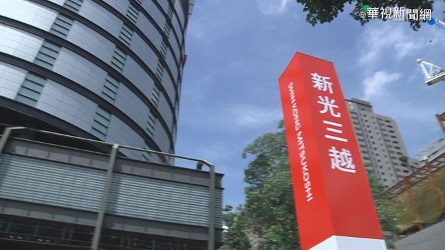 櫃姐疑遭親友傳染確診 百貨公司今休館 | 華視新聞