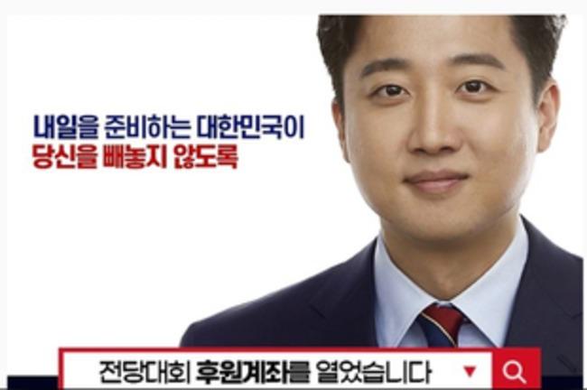 南韓憲政史最年輕!36歲李俊錫當選最大在野黨黨魁 | 華視新聞