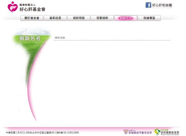 好心肝疑下架捐款名單...鄉民目睹「一個一個消失」 | 華視新聞