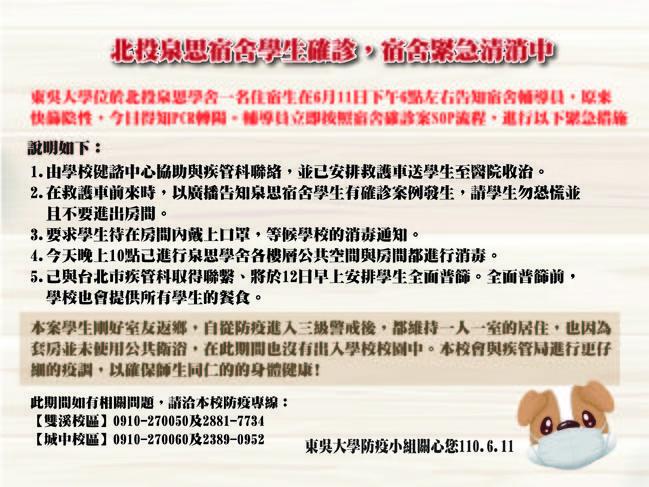 東吳大學1住宿生確診! 宣布今天學生全面普篩 | 華視新聞