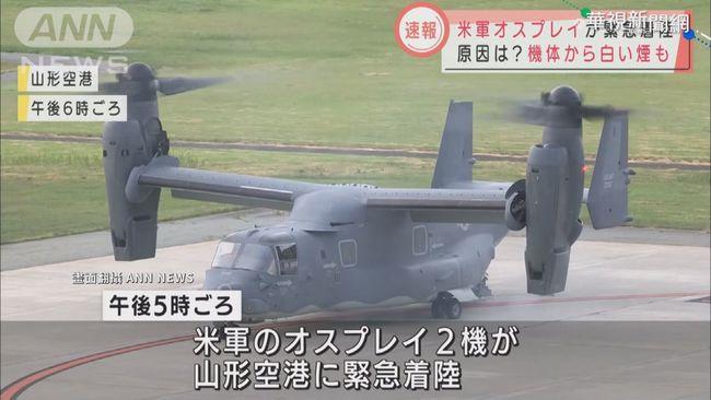空中驚魂! 美國兩架魚鷹軍機迫降日本 | 華視新聞