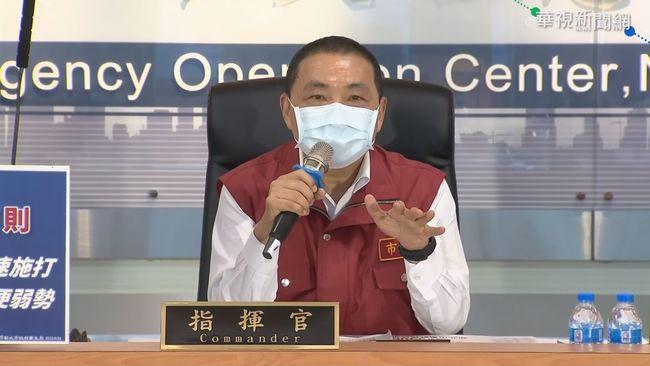 新北再進57000劑疫苗  侯友宜:盡速調整完成施打 | 華視新聞