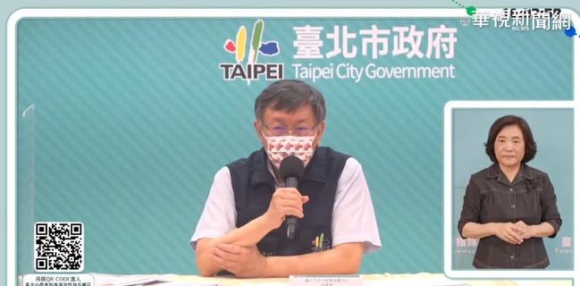 柯文哲曝降管制考量點 嘆「台灣真的同島一命」   華視新聞