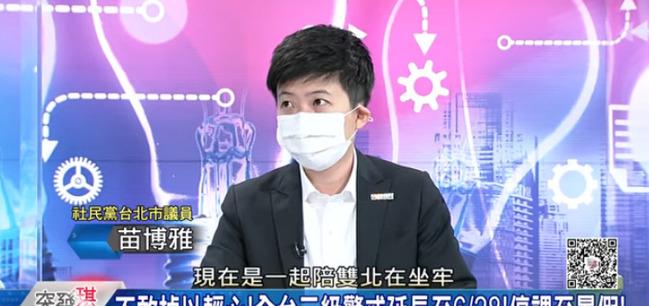 苗博雅「全國陪雙北坐牢」惹議 陳時中回應了 | 華視新聞