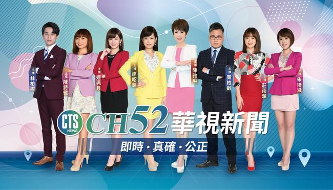台數科52看得到華視新聞了! 市佔率升至36.43% | 華視新聞