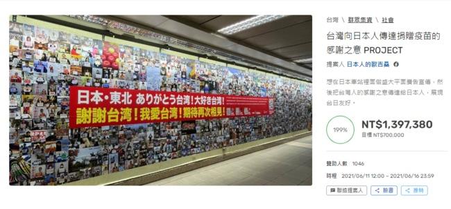 謝日贈疫苗!在台日人募資「買廣告牆」6天破139萬元 | 華視新聞