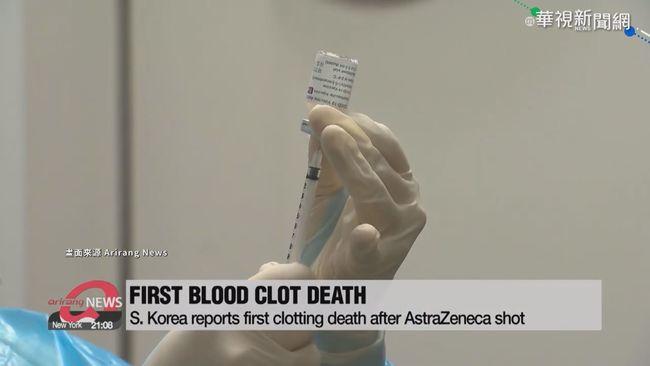 南韓首例! 30多歲男打AZ血栓亡   華視新聞