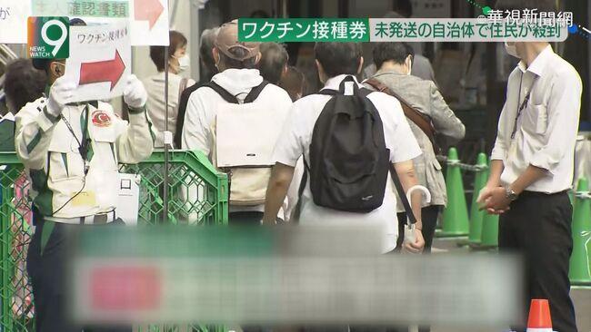 東京增450例 千人企業優先接種疫苗   華視新聞