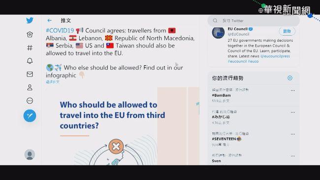 歐盟取消台灣旅遊限制 推特秀我國旗 | 華視新聞
