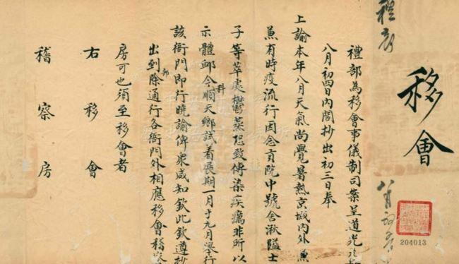 指考延期考生煎熬!200年前科舉考試也曾「因疫延期」 | 華視新聞