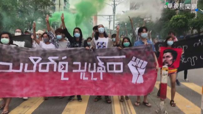 聯合國119票通過決議 對緬甸禁運軍火   華視新聞