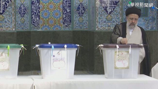 伊朗大選 萊希獲62%選票當選總統   華視新聞