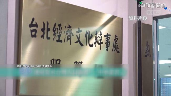 拒簽一中承諾書 我駐港辦業務將調整 | 華視新聞