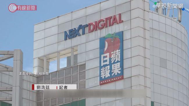 資產遭凍結 港蘋果日報:只能再撐數週 | 華視新聞