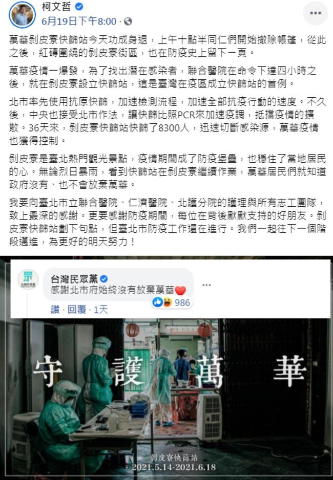 民眾黨「感謝市長沒放棄萬華」引罵 網諷:原來可以放棄? | 華視新聞